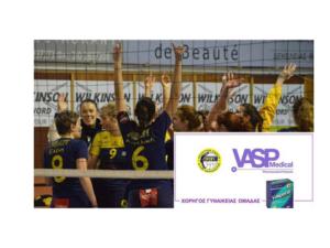 H VASPMEDICAL χορηγός στην γυναικεία ομάδα volley A.E. Aγ. Παρασκευής.